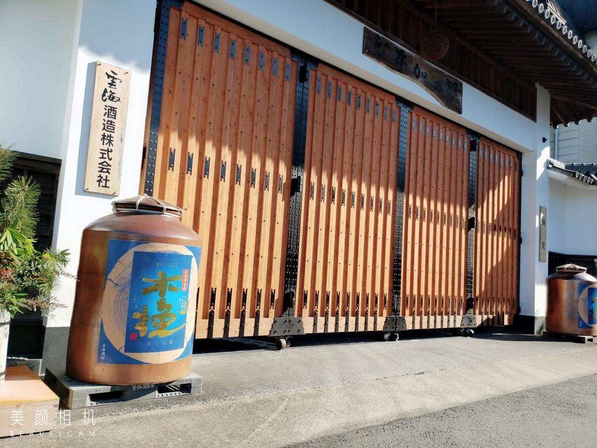 木挽きブルー 雲海酒造
