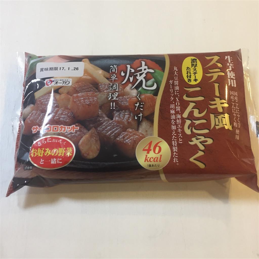 f:id:dietseikoubanzai:20170112192528j:image