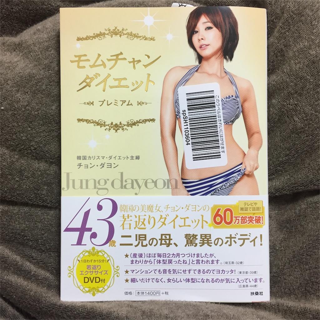 f:id:dietseikoubanzai:20170228115752j:image