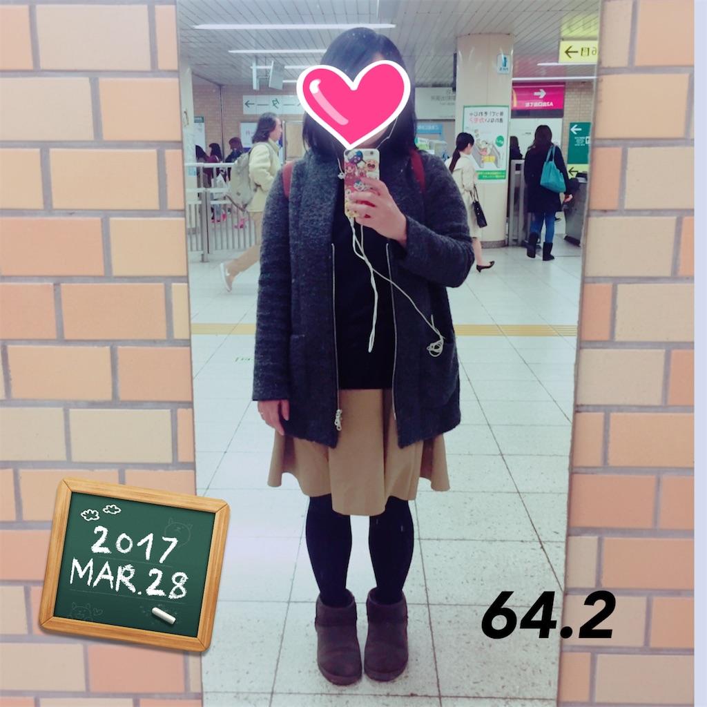 f:id:dietseikoubanzai:20170328200128j:image