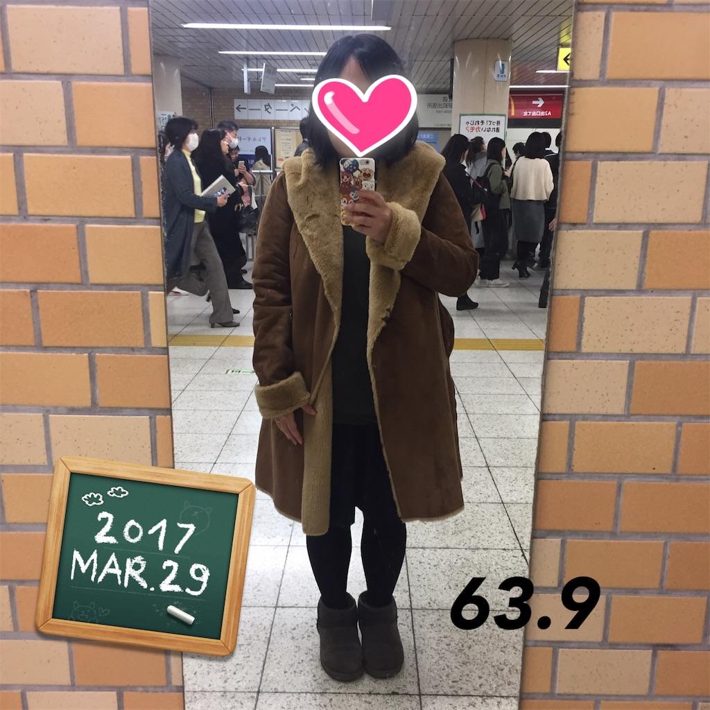f:id:dietseikoubanzai:20170329194821j:image