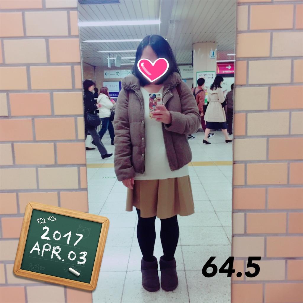 f:id:dietseikoubanzai:20170403192051j:image