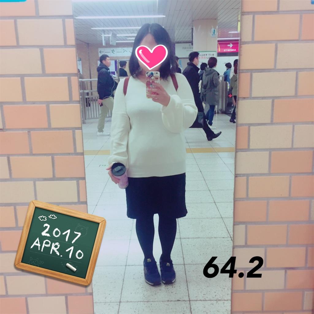 f:id:dietseikoubanzai:20170410220502j:image