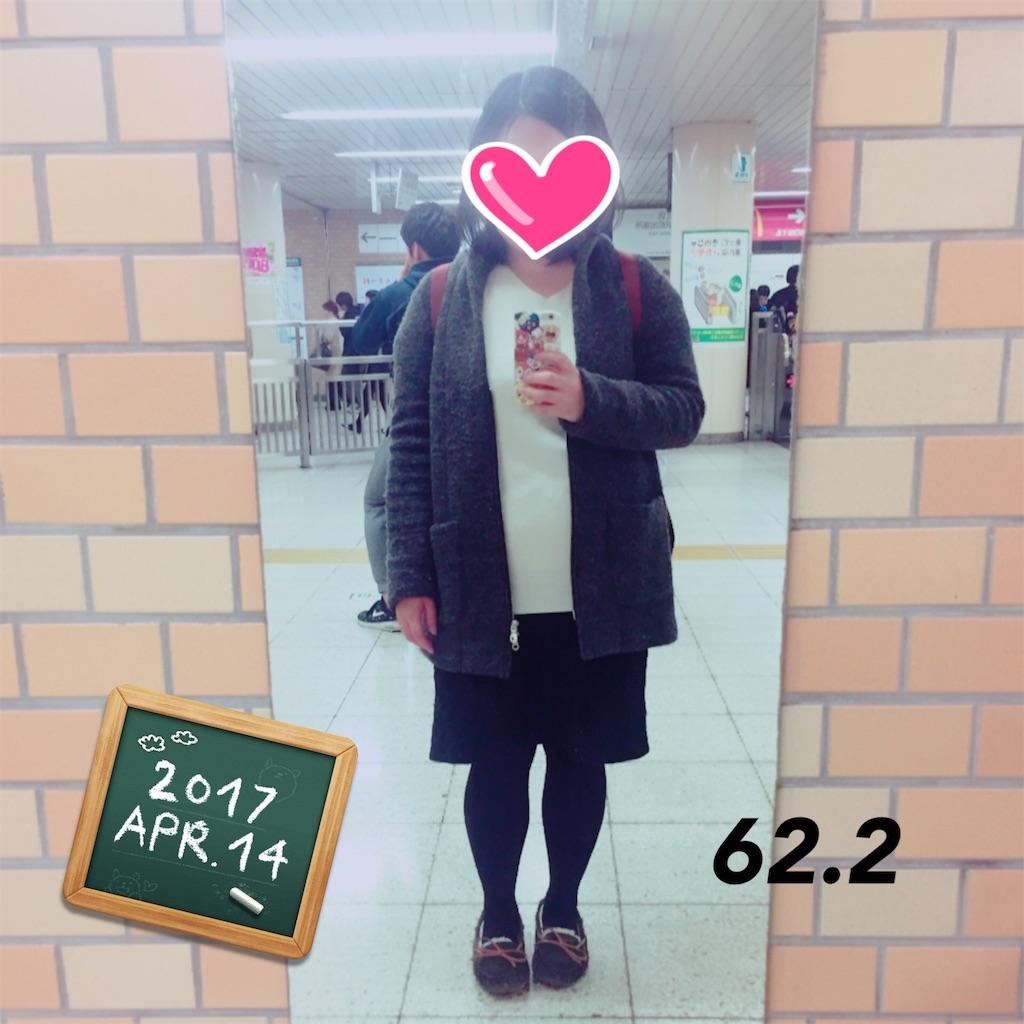 f:id:dietseikoubanzai:20170414224648j:image