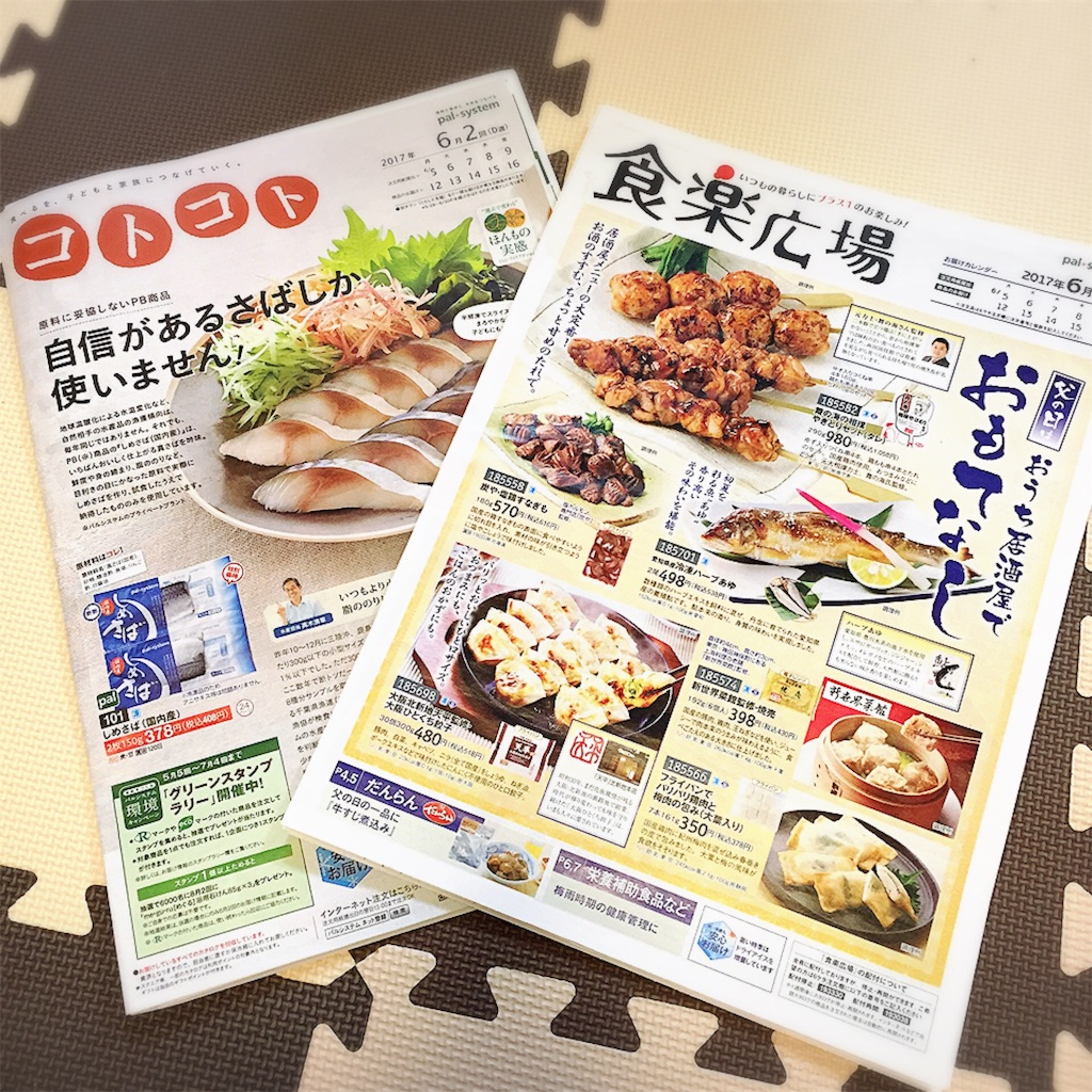 f:id:dietseikoubanzai:20170616193621j:image