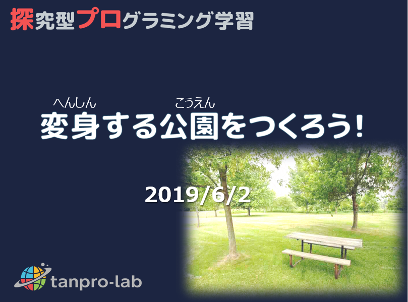 f:id:dig_learning:20190602171341p:plain