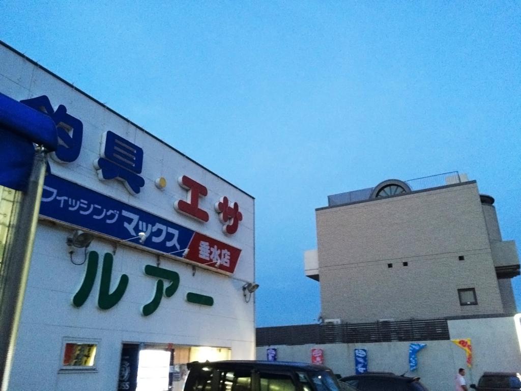 フィッシングマックス垂水店