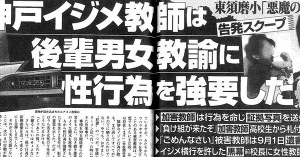 加害 神戸 実名 いじめ 教師 者