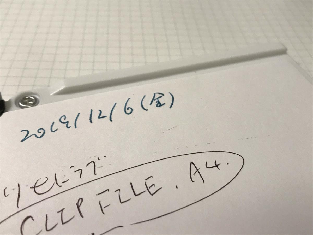 f:id:digistill:20191206211600j:plain