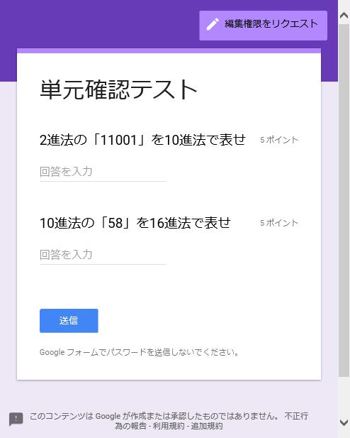 GoogleForm解答者側の画面