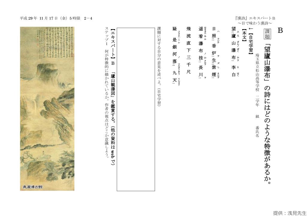 資料B1ページ