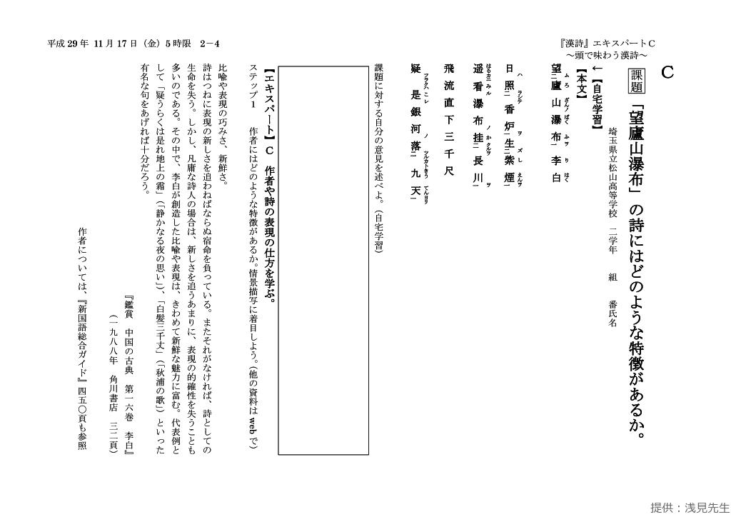 資料C1ページ