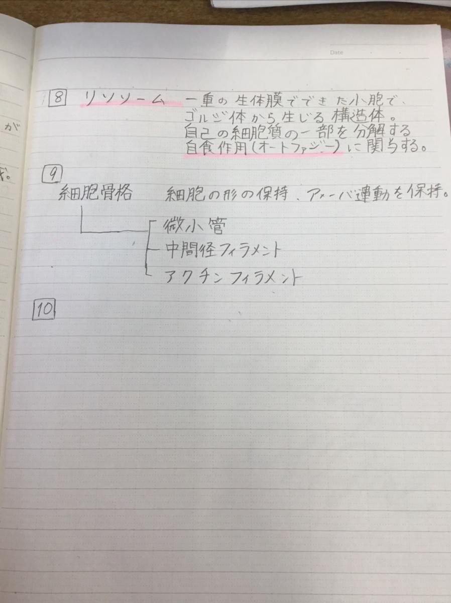 生徒②右ページ
