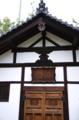 法華寺(奈良)