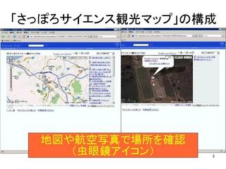 Web紹介2