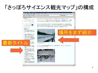 Web紹介3