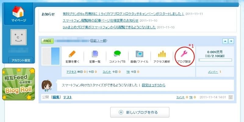 livedoorブログのPing設定方法
