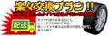 ダイレクトレーシング富士 タイヤ楽々交換プラン!