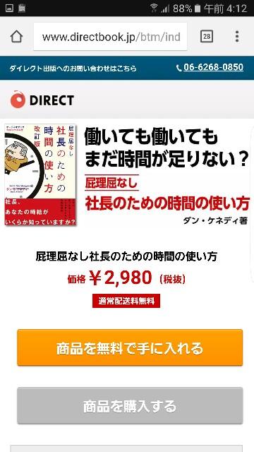f:id:directresponsemarketing:20161122053650j:plain