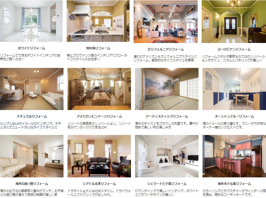 ロビンスジャパン、リフォームスタジオ東京