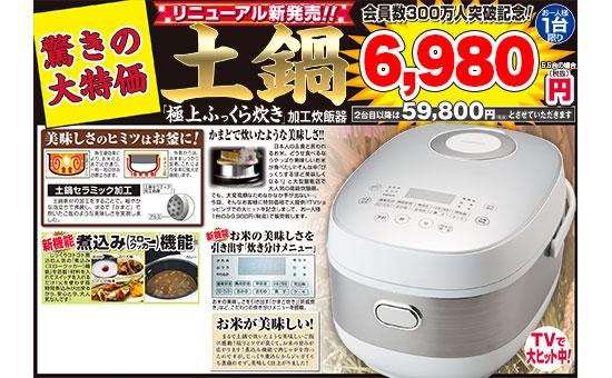 通販のユーコー(夢グループ)高級土鍋加工炊飯器
