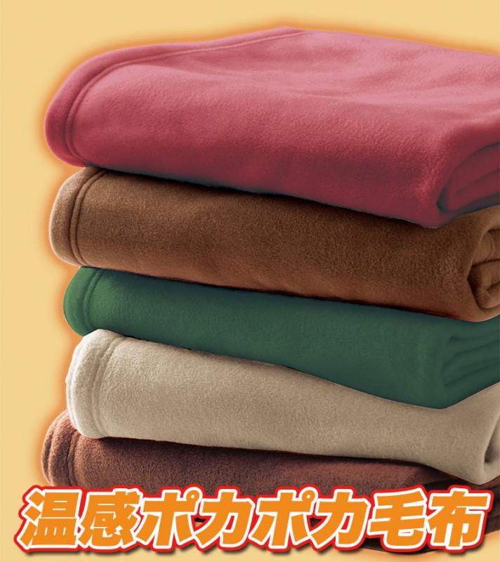 通販のユーコー(夢グループ)温感ぽかぽか毛布