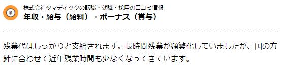 タマディック 評判、口コミ