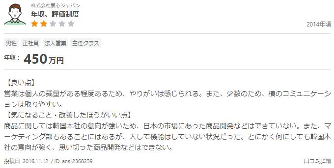 農心,辛ラーメン,評判(口コミ)