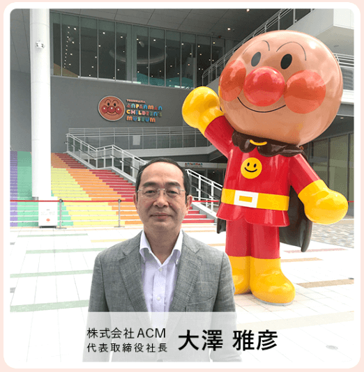 株式会社ACM大澤雅彦社長