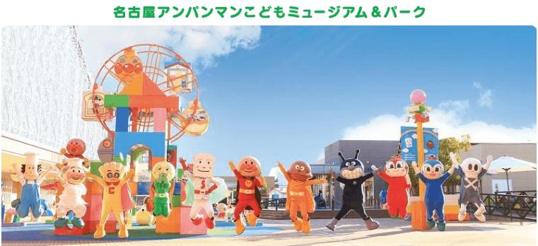 名古屋アンパンマンこどもミュージアムパーク