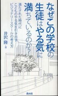 ビジュアルビジョン井沢隆の書籍