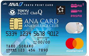 ANA TOKYU POINT ClubQ PASMO マスターカード