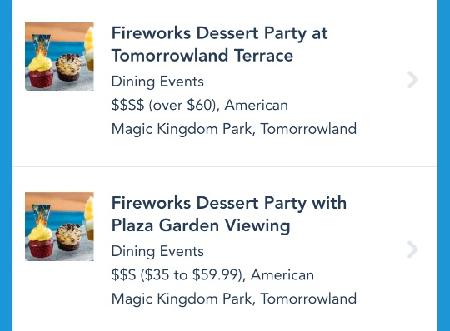 WDWのFireworks Dessert Patyの予約