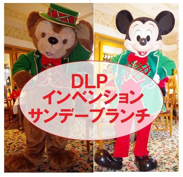 DLP インベンションのキャラクターサンデーブランチ
