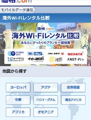 価格ドットコムの海外Wi-Fiレンタルサービスの検索画面