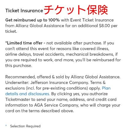 チケット保険について