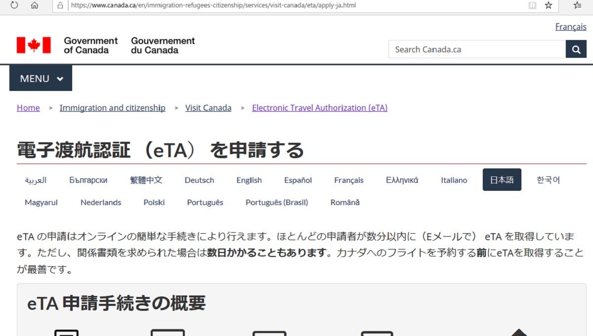 カナダへの電子渡航認証eTAの公式サイト