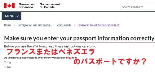 フランスまたはベネズエラのパスポートかの確認。