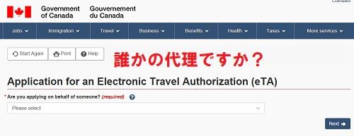 カナダの電子渡航認証eTA申請の代理人かどうかの確認