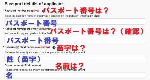 カナダ電子渡航認証eTAのパスポート番号の確認