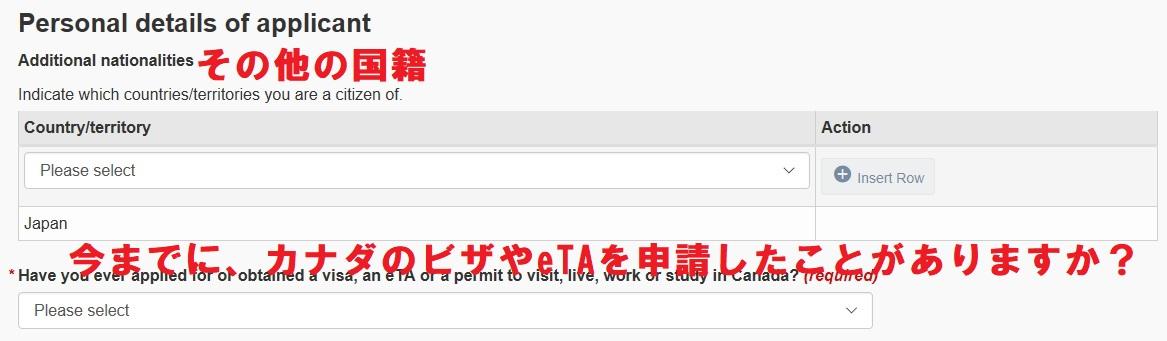 国籍とeTAの履歴の確認
