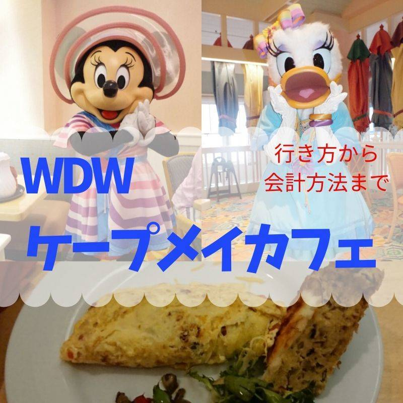WDWのケープメイカフェ