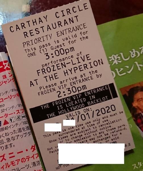 フローズンダイニングパッケージのチケット