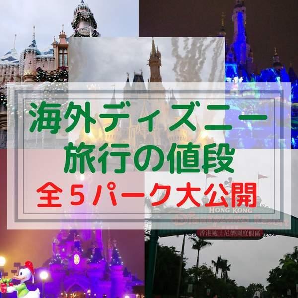 海外ディズニー旅行の値段