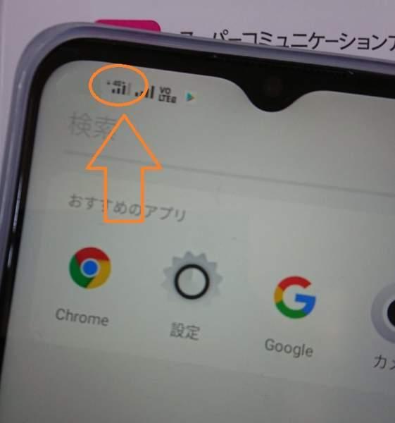 OPPO A5、楽天モバイルでネットにつながる