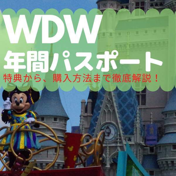 WDWの年間パスポート