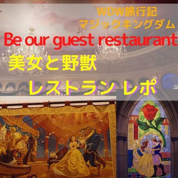 WDW 美女と野獣のレストラン