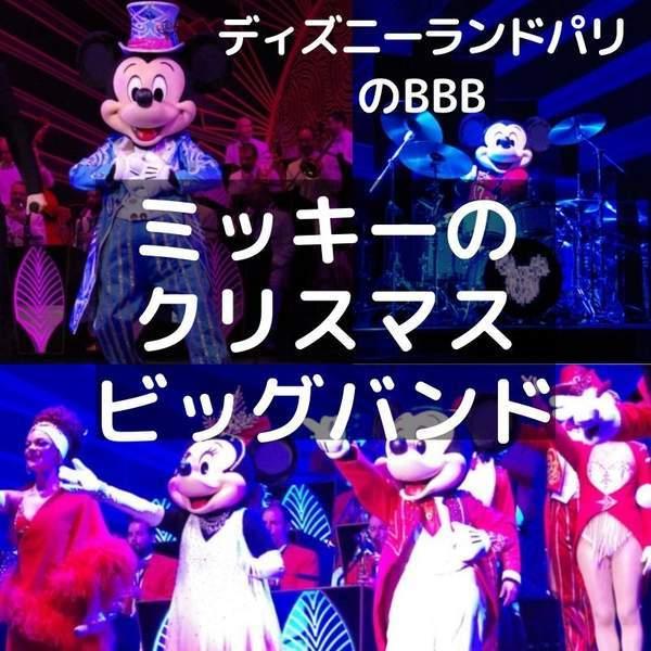 ディズニーランドパリ ミッキーのクリスマスビッグバンド