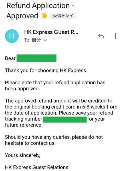 香港エクスプレスから手続きが承認されたというメール