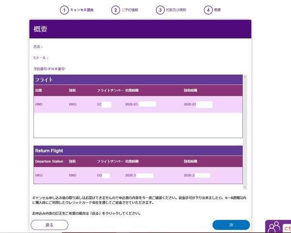 香港エクスプレスキャンセルの最終確認